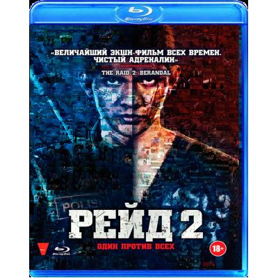 Рейд 2 [Blu-ray]
