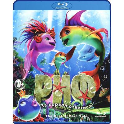 Риф [Blu-ray]