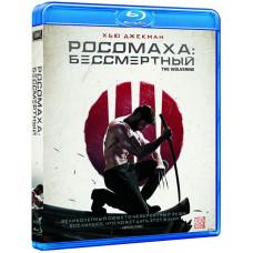Росомаха: Бессмертный [Blu-ray]