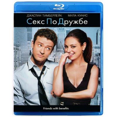 Секс по дружбе [Blu-ray]