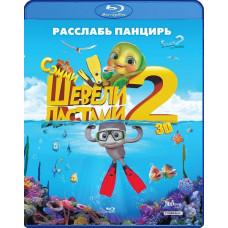 Шевели ластами 2 [Blu-ray 3D]