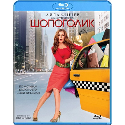 Шопоголик [Blu-ray]