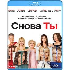 Снова ты [Blu-ray]