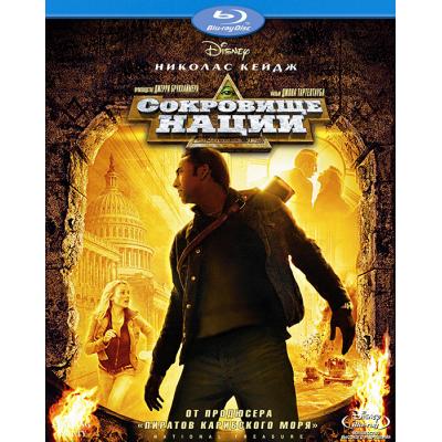 Сокровище нации [Blu-ray]
