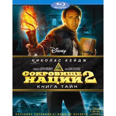 Сокровище нации: Книга тайн [Blu-ray]