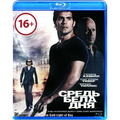 Средь бела дня [Blu-ray]