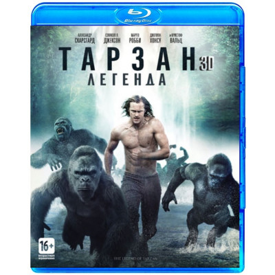 Тарзан: Легенда [Blu-ray 3D + 2D версия]
