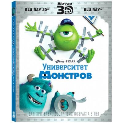 Университет монстров [Blu-ray 3D + 2D версия]