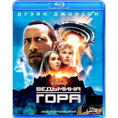 Ведьмина гора [Blu-ray]