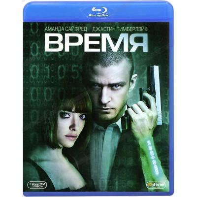 Время [Blu-ray]