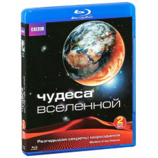 ВВС: Чудеса Вселенной (Части 1-2) [Blu-ray]