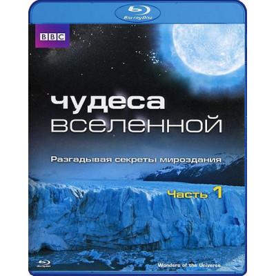 ВВС: Чудеса Вселенной (Выпуск 1) [Blu-ray]