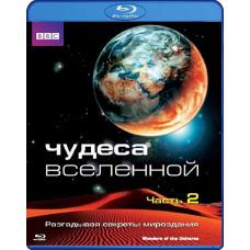 ВВС: Чудеса Вселенной (Выпуск 2) [Blu-ray]