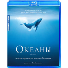 ВВС: Океаны (Части 1-2) [Blu-ray]