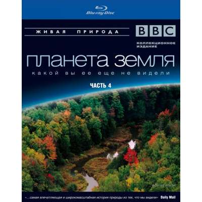 BBC: Планета земля какой вы ее еще не видели (Часть 4) [Blu-ray]