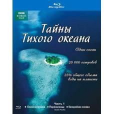 ВВС: Тайны тихого океана (Часть 1) [Blu-ray]