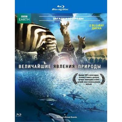 ВВС: Величайшие явления природы (Части 1-2) [Blu-ray]