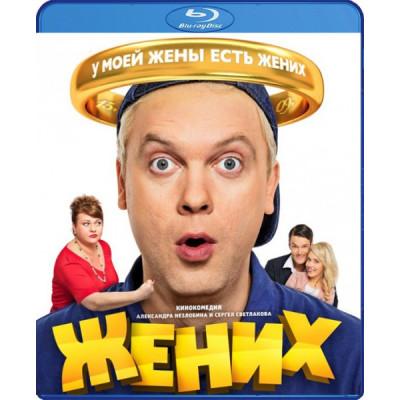 Жених (2016) [Blu-ray]