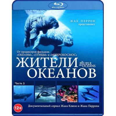 Жители океанов. Часть 2 [Blu-ray]