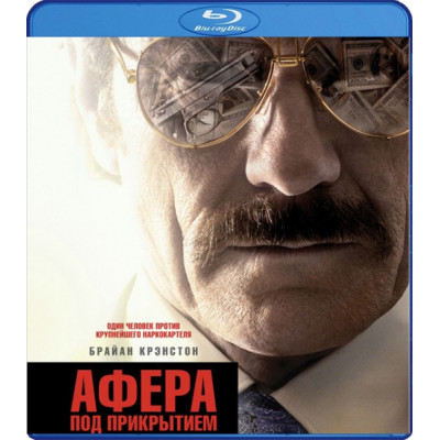 Афера под прикрытием [Blu-ray]