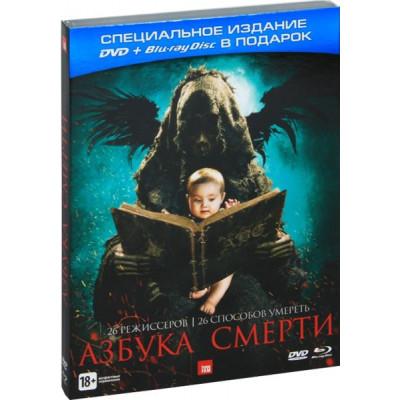 Азбука смерти. Специальное издание [DVD + Blu-ray]