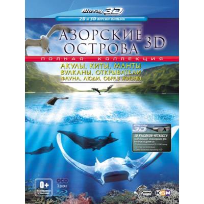Азорские острова (Полная коллекция) [Blu-ray 3D]