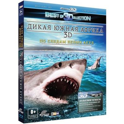 Дикая Южная Африка: по следам белых акул 3D [Blu-ray 3D + 2D версия]