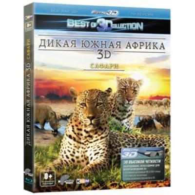 Дикая Южная Африка: Сафари 3D [Blu-ray 3D + 2D версия]