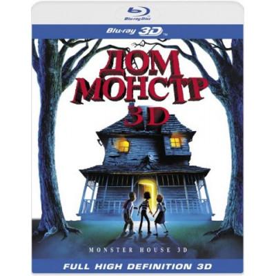 Дом монстр [Blu-ray 3D]