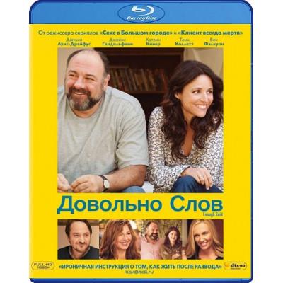 Довольно слов [Blu-ray]
