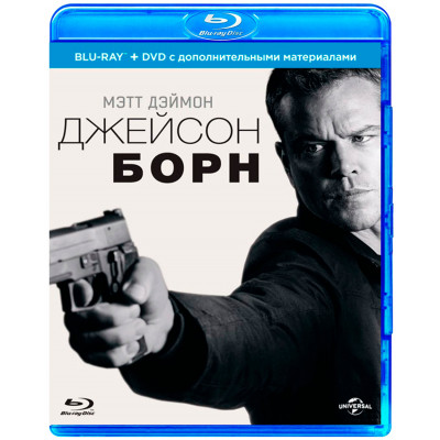 Джейсон Борн (Специальное издание) [Blu-ray + DVD]