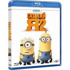 Гадкий Я 2 [Blu-ray]