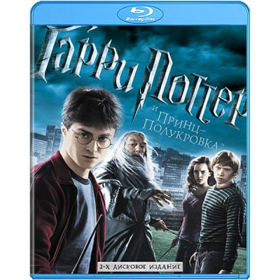 Гарри Поттер и Принц-Полукровка [Blu-ray]