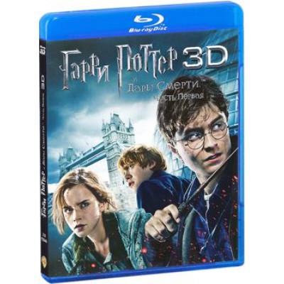 Гарри Поттер и Дары смерти: Часть 1 [Blu-ray 3D]