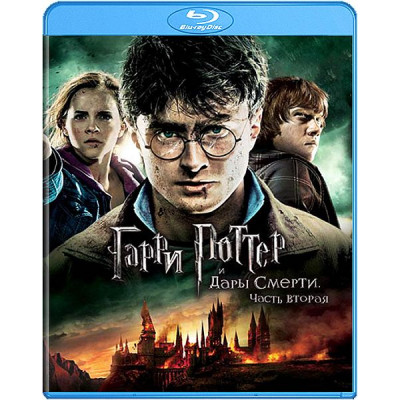 Гарри Поттер и Дары смерти: Часть 2 [Blu-ray]