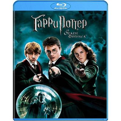 Гарри Поттер и орден феникса [Blu-ray]