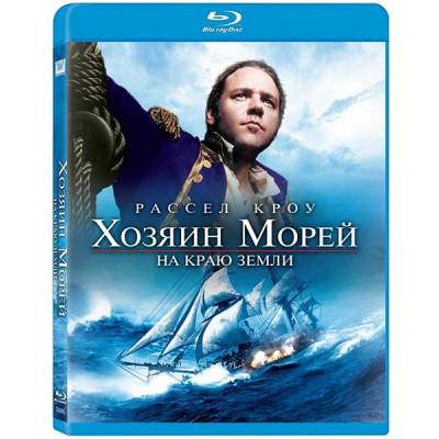 Хозяин морей: На краю земли [Blu-ray]