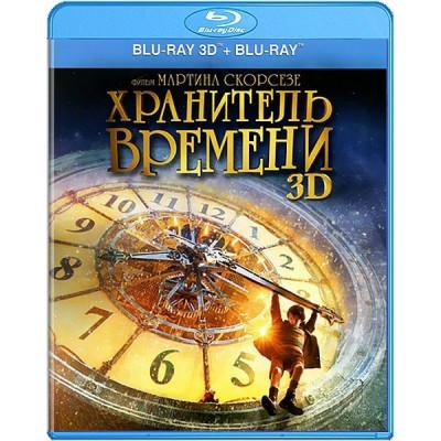 Хранитель времени [Blu-ray 3D + 2D версия]
