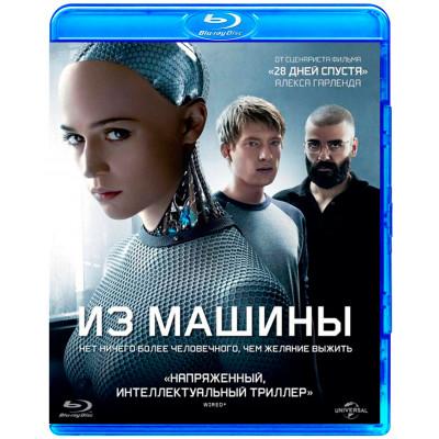 Из машины [Blu-ray]