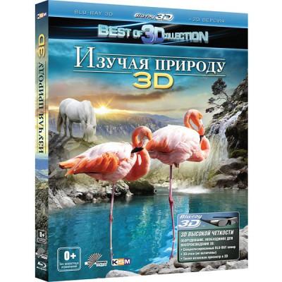Изучая природу 3D [3D Blu-ray + 2D Blu-ray]