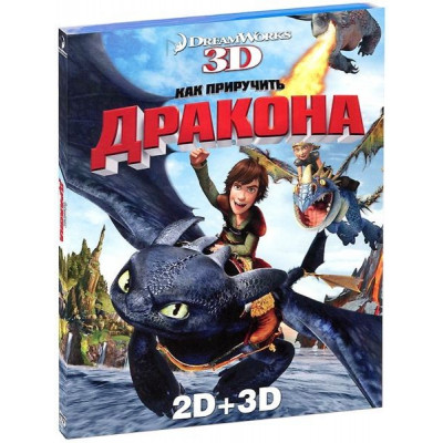 Как приручить дракона 3D [3D Blu-ray + 2D Blu-ray]