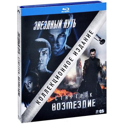 Звездный путь / Стартрек: Возмездие [Blu-ray]