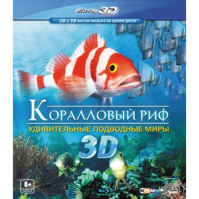 Коралловый риф: удивительные подводные миры 3D [Blu-ray 3D]