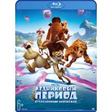 Ледниковый период: Столкновение неизбежно [Blu-ray]