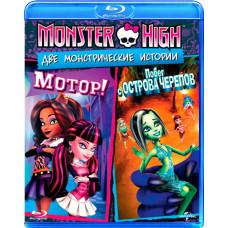 Monster High: Две монстрические истории [Blu-ray]
