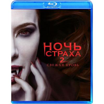 Ночь страха 2: Свежая кровь [Blu-ray]