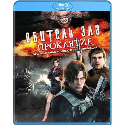 Обитель зла: Проклятие [Blu-ray]