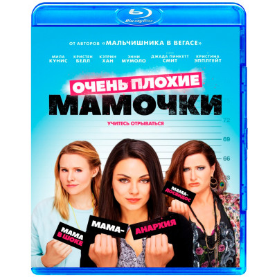 Очень плохие мамочки [Blu-ray]