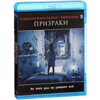 Паранормальное явление 5: Призраки [Blu-ray]