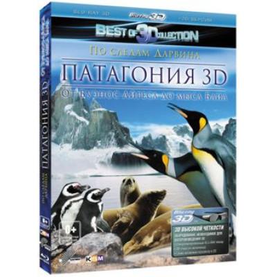 Патагония 3D: по следам Дарвина (Часть 1) [3D Blu-ray + 2D Blu-ray]